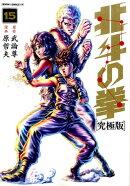 北斗の拳(15)