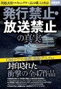 発行禁止・放送禁止の真実 問題表現やスキャンダルによるお蔵入り作品 (別冊宝島)