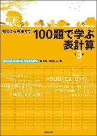 100題で学ぶ表計算第3版 初歩から実用まで [ 森夏節 ]