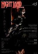 ナイトランド・クォータリー(vol.03(2015.11))