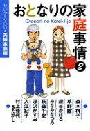 おとなりの家庭事情(2)