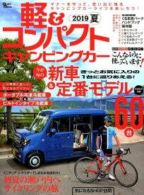 軽&コンパクトキャンピングカー(2019 夏) 今が旬の新車&定番モデル60台/カタログ付き くるま旅パーク (Grafis Mook)