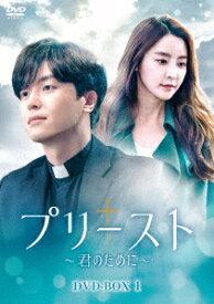 プリースト~君のために~ DVD-BOX1 [ ヨン・ウジン ]