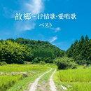 故郷〜抒情歌・愛唱歌 ベスト