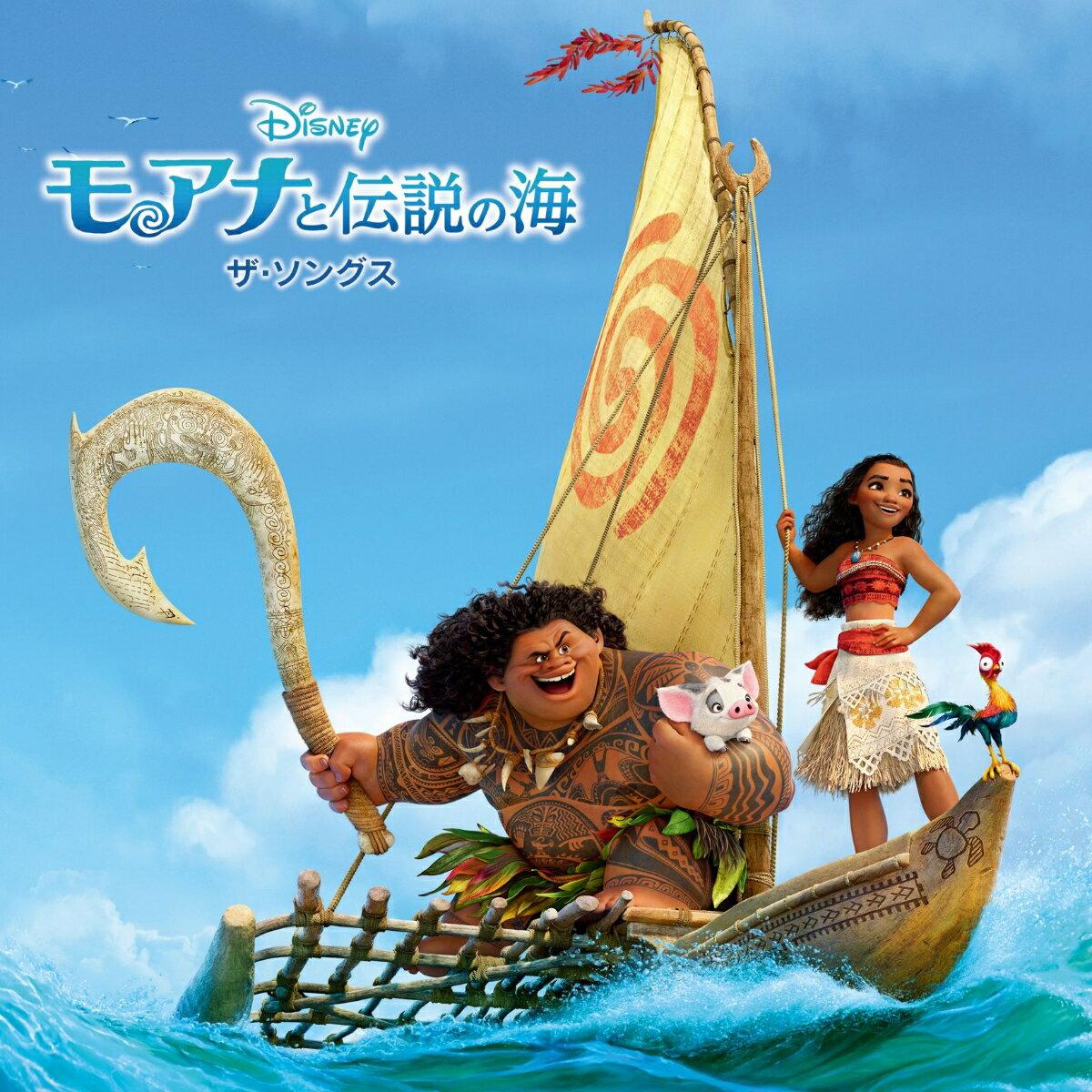 モアナと伝説の海 ザ・ソングス [ (オリジナル・サウンドトラック) ]