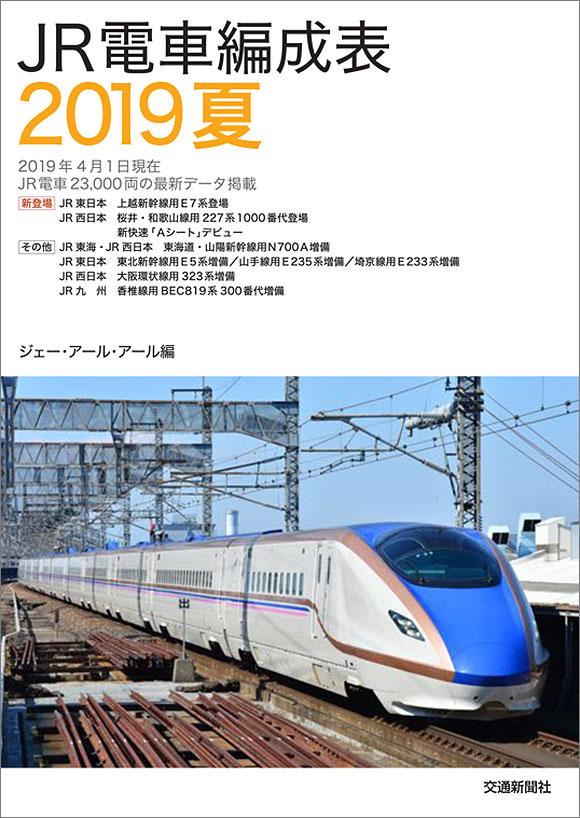 JR電車編成表2019夏 [ JRR ]