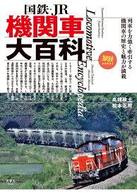 国鉄・JR 機関車大百科