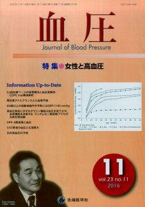 血圧 16年11月号(23-11) 特集:女性と高血圧 [ 「血圧」編集委員会 ]