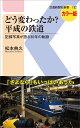 どう変わったか? 平成の鉄道 記録写真が語る30年の軌跡 (交通新聞社新書 132) [ 松本典久 ]