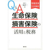Q&A生命保険・損害保険の活用と税務令和元年11月改