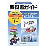 教科書ガイド東京書籍版完全準拠新編新しい数学(中学数学 1年)