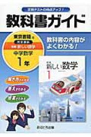 教科書ガイド東京書籍版完全準拠新編新しい数学(中学数学 1年) 教科書の内容がよくわかる!