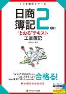 """日商簿記2級に""""とおる""""テキスト工業簿記"""