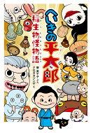 【謝恩価格本】へいきの平太郎 稲生物怪物語