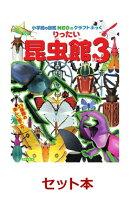 りったい昆虫館 3冊セット