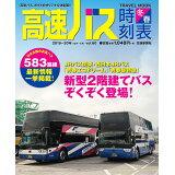 高速バス時刻表(2019-2020冬・春号) (TRAVEL MOOK)
