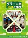 グリーン車50年の世界 (トラベルMOOK)