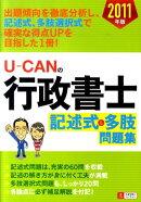 U-CANの行政書士記述式&多肢問題集(2011年版)