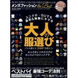 メンズファッションthe Best (100%ムックシリーズ MONOQLO特別編集)