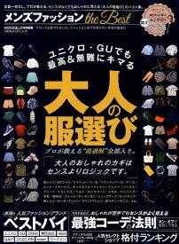 メンズファッションthe Best プロが教える、センスがなくてもおしゃれに見える「大人の服選び (100%ムックシリーズ MONOQLO特別編集)