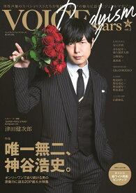 TVガイドVOICE STARS Dandyism vol.2 (TOKYO NEWS MOOK)