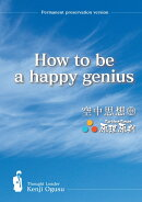 【POD】How to be a happy genius