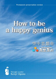 【POD】How to be a happy genius [ 小楠 健志 ]