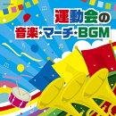 運動会の音楽・マーチ・BGM