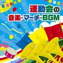 運動会の音楽・マーチ・BGM [ (教材) ]