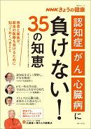 NHKきょうの健康 「認知症」「がん」「心臓病」に負けない!35の知恵