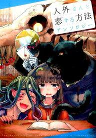 人外さんと恋する方法アンソロジー (IDコミックス ZERO-SUMコミックス)