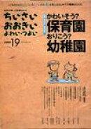 ちいさい・おおきい・よわい・つよい(number 19)
