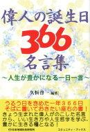 偉人の誕生日366名言集