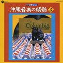 SP盤復元による 沖縄音楽の精髄 3