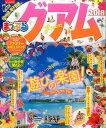 まっぷるグアム(2018) (まっぷるマガジン)
