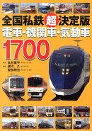 【謝恩価格本】全国私鉄「超」決定版 電車・機関車・気動車1700