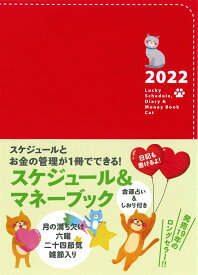 2022 Lucky Schedule、Diary&Money Book Cat [ 永岡書店編集部 ]