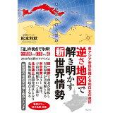逆さ地図で解き明かす新世界情勢