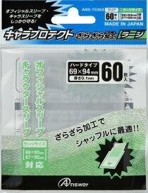 トレーディングカード用キャラプロテクト ラージ ざらざら加工(クリア)60枚入り