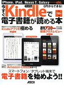 今すぐKindleで電子書籍が読める本