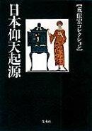日本仰天起源