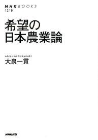 希望の日本農業論 (NHKブックス) [ 大泉一貫 ]