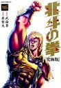 北斗の拳(16) 究極版 (ゼノンコミックスDX) [ 原哲夫 ]