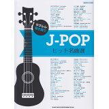 ウクレレ弾き語りJ-POPヒット名曲選