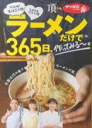 ラーメンだけで365日、作ってみる〜。(viva!生仕立て麺loveフ)
