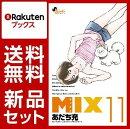 MIX 1-11巻セット【特典:透明ブックカバー巻数分付き】