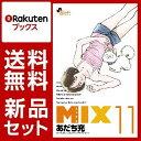 MIX 1-11巻セット【特典:透明ブックカバー巻数分付き】 [ あだち充 ]