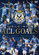 ジュビロ磐田ALL GOALS J.LEAGUE 1994-2015