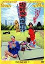 Patch stage vol.9 舞台 磯部磯兵衛物語〜浮世はつらいよ〜 天晴版 [ 井上拓哉 ]
