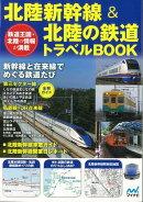 【バーゲン本】北陸新幹線&北陸の鉄道トラベルBOOK